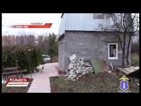 Видео Казино ульяновск