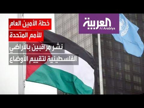 الفلسطينيون يرحبون بتقرير غوتيريس لحمايتهم