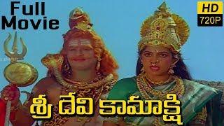 Sri Devi Kamakshi (శ్రీ దేవి కామాక్షి)Telugu Full Length Movie || Ramya Krishna, KR Vijaya