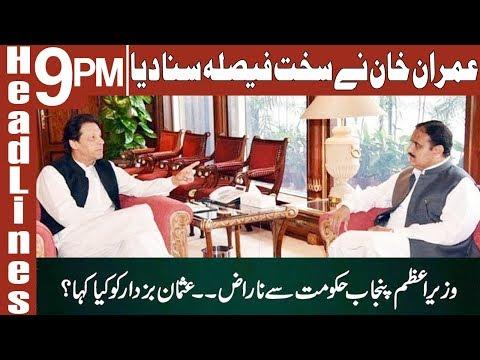 PM Imran Khan Angry on Punjab Govt | Headlines 9 PM | 12 April 2019 | AbbTakk News