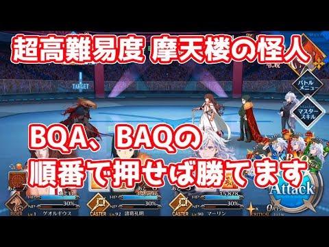 Fgo 高 難易 度 Fate/Grand Order 日版FGO