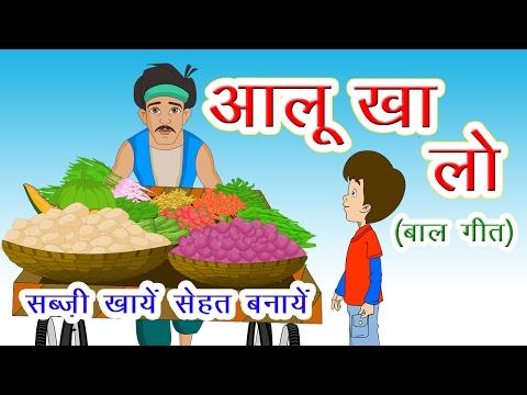 Sabji Khayen Sahet Banaye I Eat Vegetables for Healthy Life I Good eating habits for kids I Balgeet