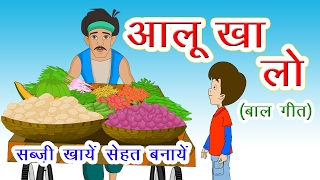 "Hindi balgeet 2016 (hindi rhymes for children, kids songs, poems) ""sabji khayen sahet banaye"". its easy and fun way to learn. sure your kid will ..."