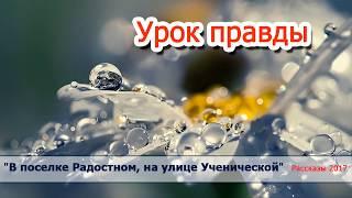 """5. """"Урок правды"""" - рассказы / диск """"В поселке Радостном...""""  Светлана Тимохина"""