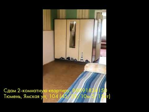 Сдам 2-комнатную квартиру, Тюмень, Ямская ул