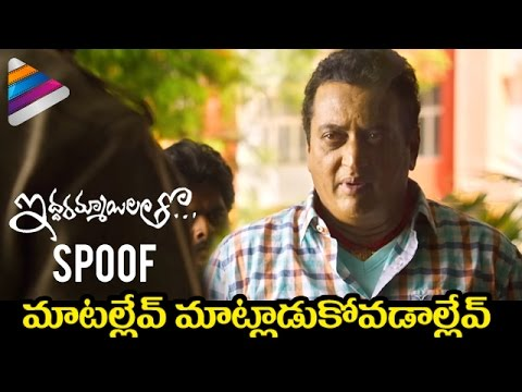 Thumbnail: Allu Arjun Iddarammayilatho Movie Spoof | Prudhvi Raj | Meelo Evaru Koteeswarudu Telugu Movie Scenes