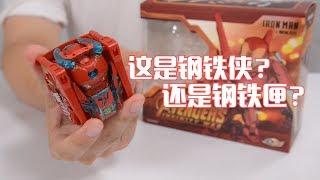 【最速开封】这是钢铁侠?还是钢铁匣?52TOYS MEGABOX系列钢铁侠MK50【复仇者联盟3】