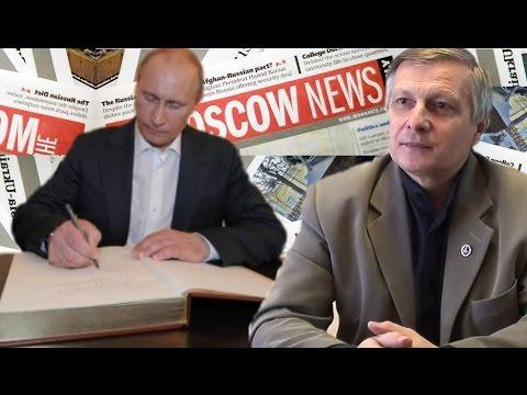 Путинские чтения. Статья в Moscow News. Аналитика Валерия Пякина