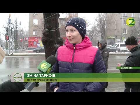 Телеканал Z: Новини Z - У Запоріжжі знизилася ціна на проїзд у маршрутках - 21.01.2019