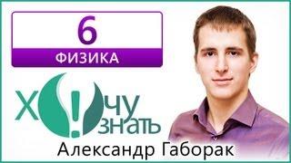 Видеоурок 6 по Физике Диагностический ГИА 2013 (14.03)