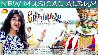 Keralam New Music Album HD | Angel Sivakumar | Shan Nawaz