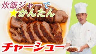 ごはんを炊くだけじゃない【炊飯器で簡単!】チャーシュー