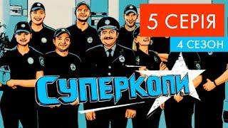 СуперКопи - 4   5 серія   НЛО TV