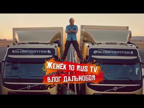 Женёк 10 RUS TV. Трейлер Канала. Дальнобой 2019