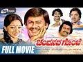 Chandanada Gombe -- ಚಂದನದ ಗೊಂಬೆ|Kannada Full HD Movie|FEAT. Ananthnag, Lokesh