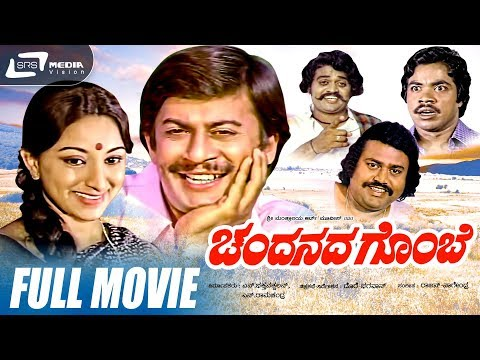 Chandanada Gombe -- ಚಂದನದ ಗೊಂಬೆ|Kannada Full HD Movie Starring Ananthnag Lokesh Lakshmi