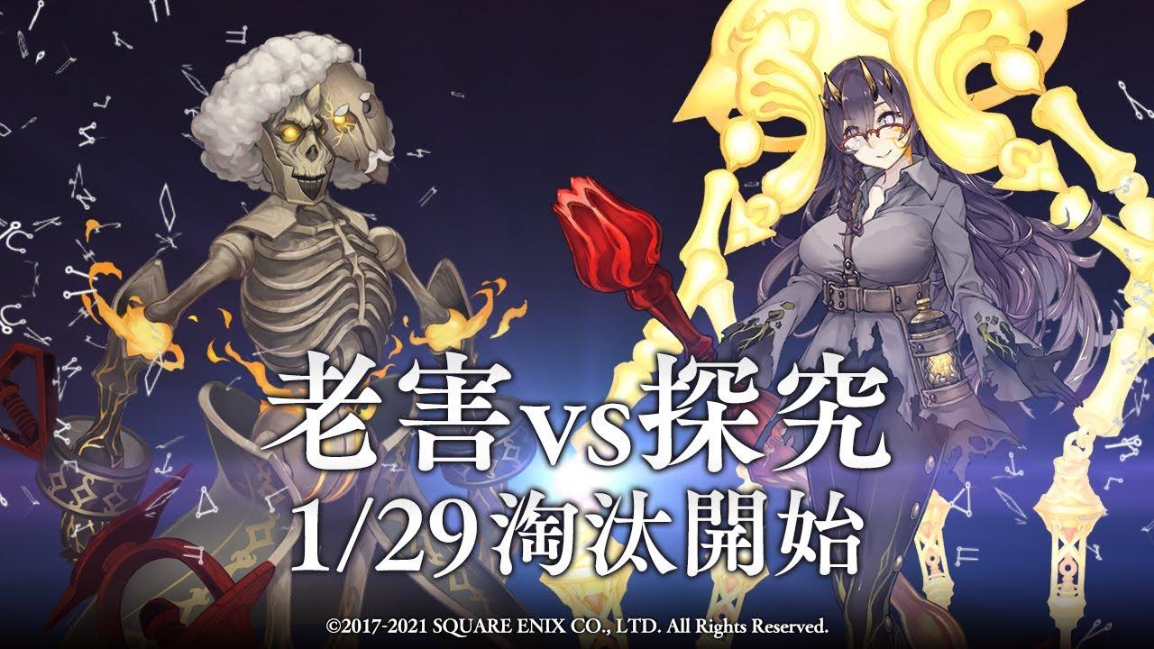 『SINoALICE(シノアリス)』【次回予告】淘汰篇『老害vs探究』