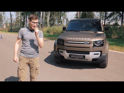 ДЕФЕНДЕР УМЕР, ДА ЗДРАВСТВУЕТ НОВЫЙ DEFENDER! Тест-драйв и обзор новейшего Land Rover Defender