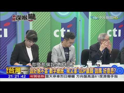 台湾经济赢过韩国!蔡英文表示我们的经济成长比韩国好,是数学太差还是智商太差