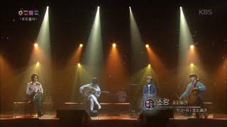 호피폴라 - 소랑♬ [올댓뮤직/All that Music] 20200514