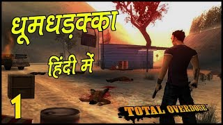 TOTAL OVERDOSE #1 || Walkthrough Gameplay in Hindi (हिंदी)