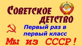 Первый раз в первый класс школа 86 ☭ Львов УССР ☆ СССР ☭ Советское детство ☆ Воспоминание