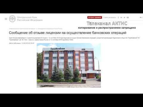 Усольский банк лишился лицензии