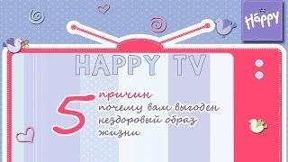 Happy TV - 5 причин, почему вам выгоден нездоровый образ жизни