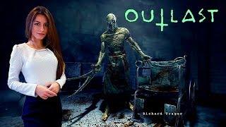 OutLast - Как играют девушки: =)))