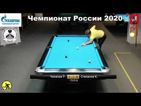 Чинахов.Р (Chinahov.R) vs Степанов.К (Stepanov.K) (Пул-9) Чемпионат России 2020