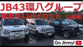 ジムニーシエラJB43環八グループ01前編