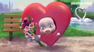 ZOOBE - поздравления с Днем Святого Валентина -в день любви любви желаю