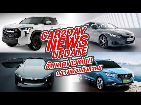 เดือนนี้มีข่าวรถใหม่เตรียมเปิดตัวเพียบ พร้อมอัพเดทเทคโนโลยีล้ำ และข่าวยานยนต์ที่น่าสนใจอีกเพียบ