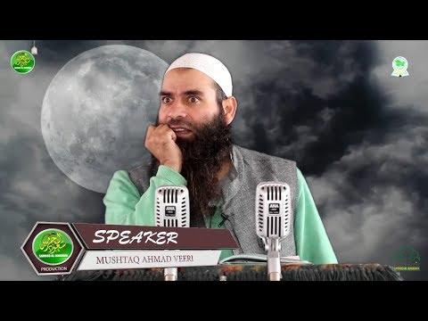 Topic Zulum || 26 Oct 2018 || Full || jummah khutba || Mushtaq Ah Veeri Sb  jamia ahlehades sherbagh