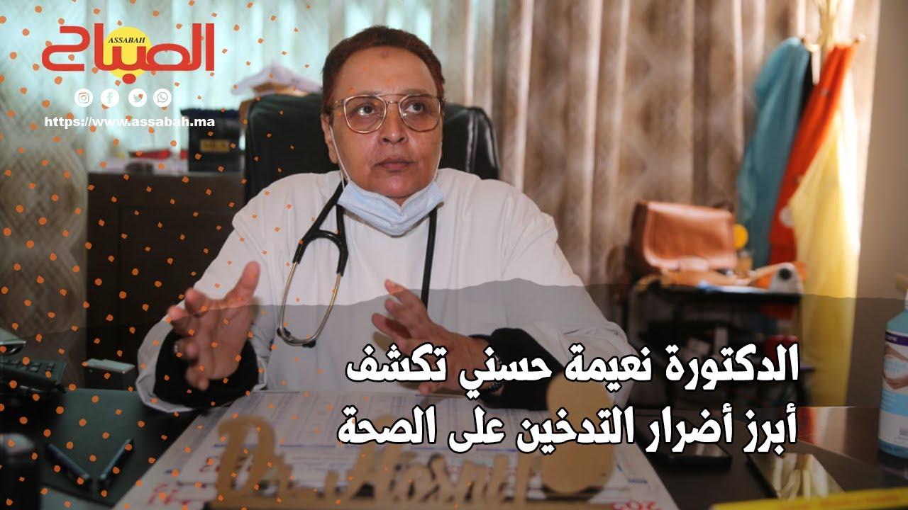 الدكتورة نعيمة حسني تكشف أبرز أضرار التدخين على الصحة