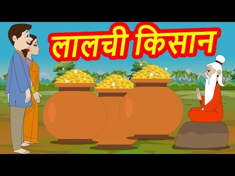 लालची किसान और साधू  कहानी Animated Hindi moral Stories For kids-Lalchi Kisan Aur Sadhu Fairy tales thumbnail