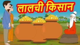 लालची किसान और साधू  कहानी Animated Hindi moral Stories For kids-Lalchi Kisan Aur Sadhu Fairy tales