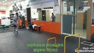 수원 서진주선수 컨디셔닝관리