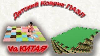 видео Детский игровой коврик-пазл с ворсом, мягкий и тёплый пол для ребёнка  / Доска объявлений Doski-Top
