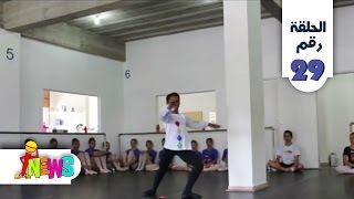من البرازيل نحييكم و نقدم لكم ديفيد أجمد راقص بالية في الحلقة 29 من I News