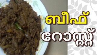 Beef Roast Kerala Style | Beef Roast fry Recipe in Malayalam