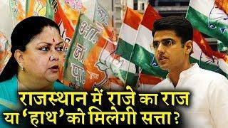 राजस्थान चुनाव पर आखिर क्या कहता है प्री पोल सर्वे ? INDIA NEWS VIRAL
