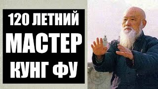 120 летний МАСТЕР КУНГ ФУ! Кто ОН?