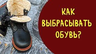 Как выбрасывать старую обувь чтобы приходили новые @Эзотерика для Тебя: Гороскопы. Ритуалы. Советы.