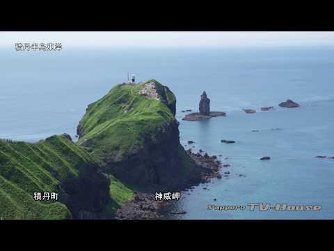 積丹半島東岸 Shakotan Peninsula eastern coast 4K(UHD)