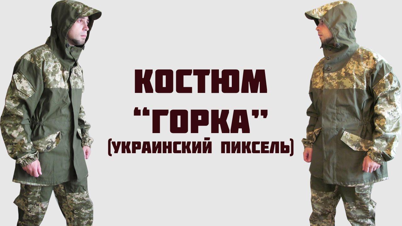 Камуфляж «жаба» купить в нашем магазине в киеве, харькове, по всей украине, по низкой цене. Качество и надежность теперь доступны для всех.