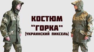 Камуфляж Горка (украинский пиксель) - обзор