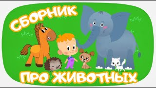 Привет, Малыш! - развивающие мультики для малышей - Песенки про животных