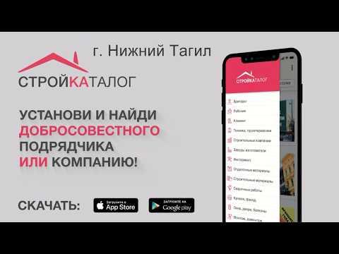 Стройкаталог Нижний Тагил. 0+