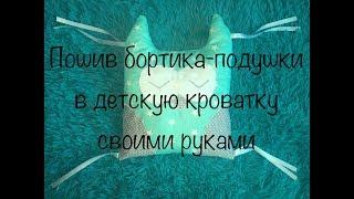 Бортик-подушка в виде совы своими руками(, 2017-06-26T16:15:41.000Z)